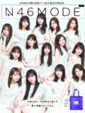 乃木坂46公式 SPECIAL BOOK N46MODE vol.1