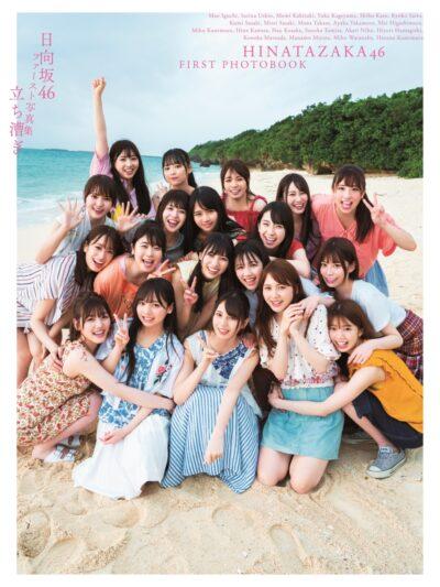 日向坂46 1stグループ写真集 「立ち漕ぎ」