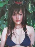 綾瀬はるか 写真集 「HEROINE」