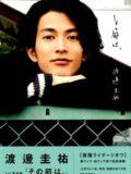 渡邊圭祐 1st写真集 「その節は。」