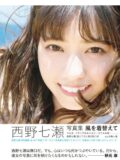 西野七瀬 写真集 「風を着替えて」