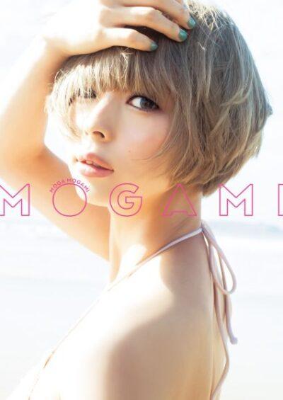 最上もが 2nd写真集 「MOGAMI」
