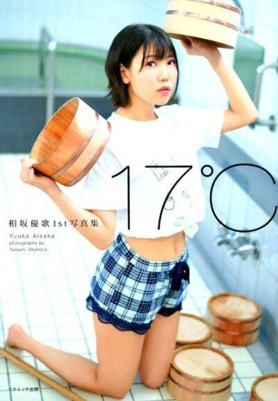 相坂優歌 1st写真集 「17℃」