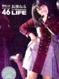 欅坂46 長濱ねる 「LIFE」