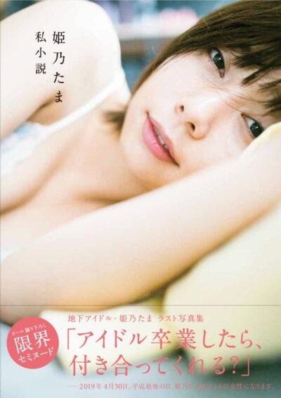 姫乃たま 写真集 「私小説」