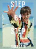 佐藤大樹 ファースト写真集 「STEP BY STEP」