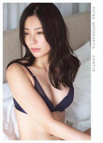 本仮屋ユイカ 写真集 「CANTIK」