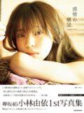 小林由依 1st写真集 「感情の構図」