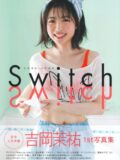 吉岡茉祐 1st写真集 「Switch」