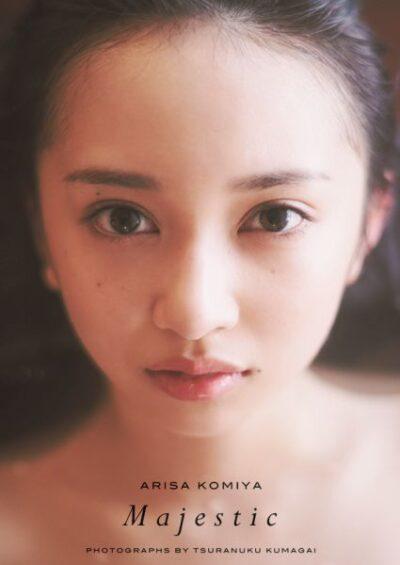 小宮有紗 写真集 「Majestic」