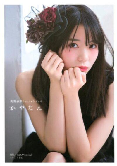 奥野香耶 1stフォトブック 「かやたん」