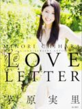 茅原実里 写真集 「LOVE LETTER」 MINORICHIHARA 10th ANNIVERSARY ARTIST BOOK