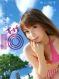 中川翔子 写真集 「サイパン発、中野経由、未来行きギザ10」