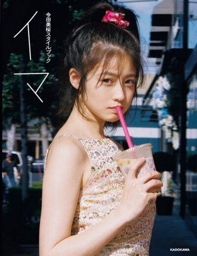 今田美桜 スタイルブック 「イマ」