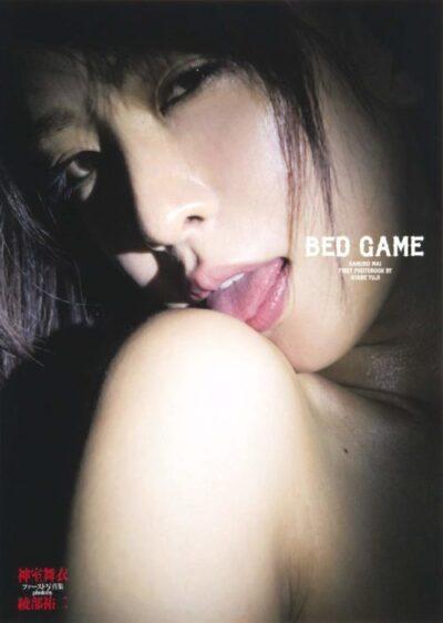 神室舞衣 ファースト写真集 「BED GAME」