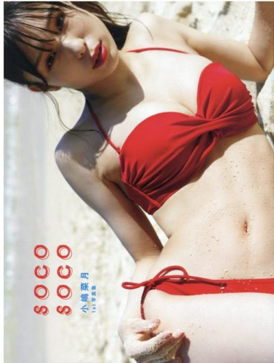 小嶋菜月 1st写真集 「SOCO SOCO」