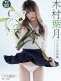 木村葉月 写真集 「少女論2.0」 【デジタル限定】
