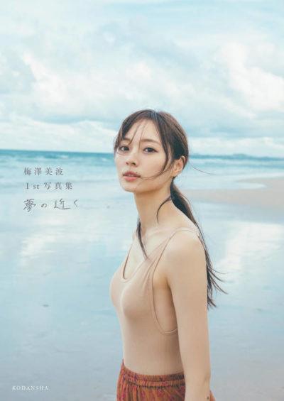 梅澤美波 1st写真集 「夢の近く」