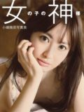 小嶋陽菜 写真集 「女の子の神様」