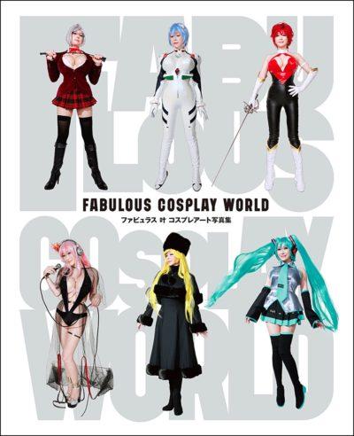 叶姉妹 コスプレアート写真集 「FABULOUS COSPLAY WORLD」