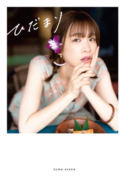 諏訪彩花 2nd写真集 「ひだまり」