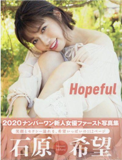 石原希望 ファースト写真集 「Hopeful」