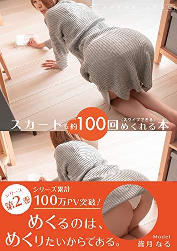 スカートを約100回めくれる本 Vol.02