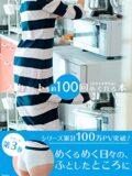 スカートを約100回めくれる本 Vol.03