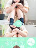 スカートを約100回めくれる本 Vol.04