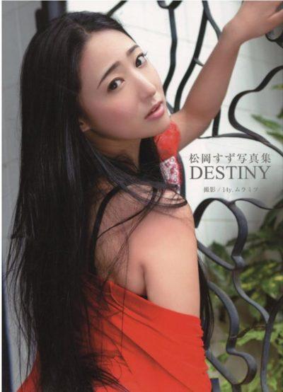 松岡すず 写真集 「DESTINY」