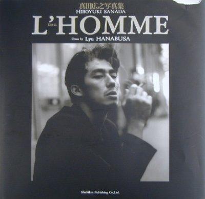真田広之 写真集 「L'homme」