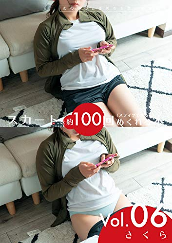 スカートを約100回めくれる本 Vol.06