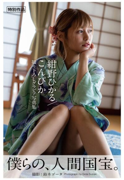 紺野ひかる 写真集 「こんぴか」
