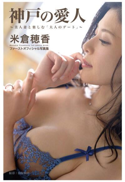 米倉穂香 写真集 「神戸の愛人 ~美人妻と楽しむ大人のデート~」