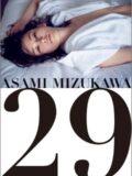 水川あさみ 写真集 「29」