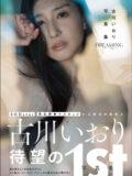 古川いおり 写真集 「DREAMING」