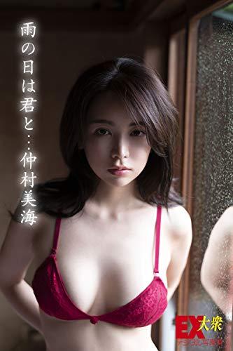 仲村美海 写真集 「雨の日は君と…」