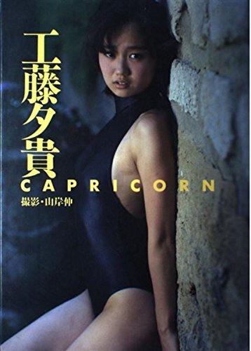 工藤夕貴 写真集 「CAPRICORN」