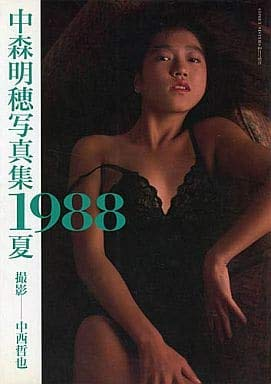 中森明穂 写真集 「1988 夏」