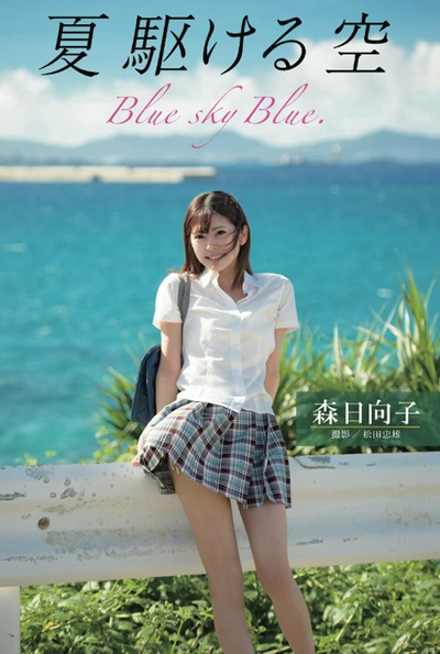 森日向子 写真集 「夏 駆ける 空 Blue sky Blue.」