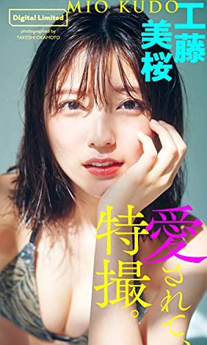 工藤美桜 週プレ PHOTO BOOK 「愛されて、特撮。」